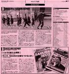 バルサ新聞2