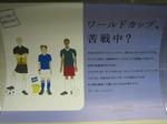 ワールドカップ苦戦中.jpg